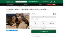 伊丹市のクラウドファンディングの募集ページ