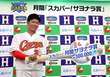 9月の「スカパー!サヨナラ賞」を受賞し、ポーズを決める坂倉