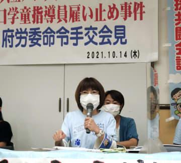 記者会見する保育指導員の水野直美さん=14日午後、大阪市