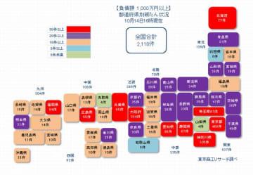 日本地図20211014①