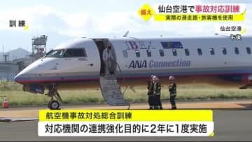 ニュース画像:仙台空港で事故対応訓練 実際の滑走路・旅客機を使用した東北最大規模の訓練〈宮城〉