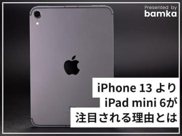 Appleが2021年秋に発表した新製品は「iPhone 13」シリーズなどですが、中でも注目だったのは新しい「iPad mini」です。その理由についてお話しします。