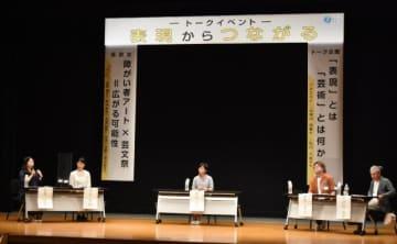 障害者のアート活動について語り合ったトークイベント「表現からつながる」=14日午後、宮崎市のメディキット県民文化センター