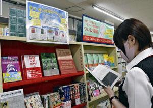 防災や減災に関する本が並ぶ店内=西沢書店大町店