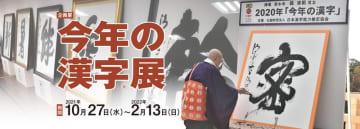 心に残るあの年を、大書と新聞記事で振り返る 企画展「今年の漢字®展」開催