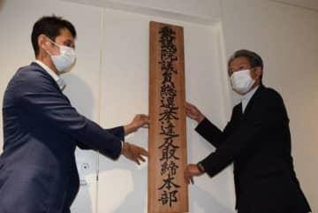 違反取締本部の看板を掲げる西村刑事部長(右)と田代捜査2課長