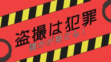 京都府警がユーチューブに配信する盗撮被害防止のための警告動画