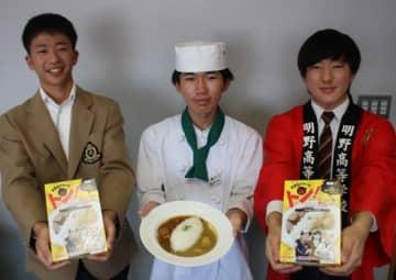 【3校の生徒が開発した県産ブランド豚肉のレトルトカレー「高校生が作ったトンでもないカレー」=三重県庁で】