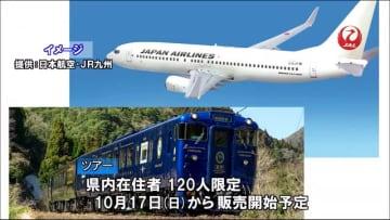 ニュース画像:日本航空とJRがタッグ 「空と陸から宮崎の魅力を1日限定で満喫」旅を企画 宮崎県