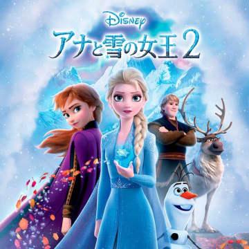 『アナ雪』2作、金ローで放送! - (c)Disney