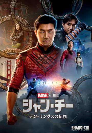 早くも配信!『シャン・チー/テン・リングスの伝説』 - (c) 2021 Marvel