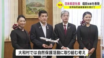 ニュース画像:日本航空社長が知事を表敬 奄美・徳之島の世界自然遺産登録をうけて