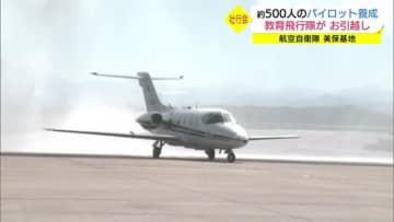 ニュース画像:T-400練習機も見納めに…美保基地の教育飛行隊が浜松基地にお引越し パイロット約500人が巣立つ