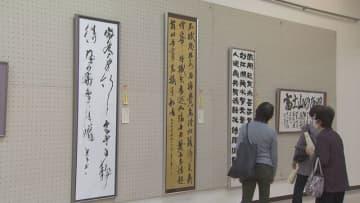 福島・2年ぶりに書の展示