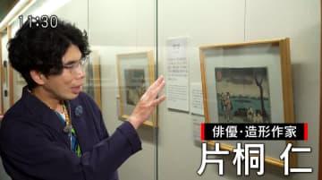 「浮世絵と天気は相性いい!」片桐仁が発見した浮世絵の新たな魅力とは?