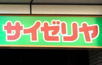 【サイゼリヤ】東京と千葉限定の「銘品ハム」美味しそ~!まじで「幻メニュー」確定だわ。