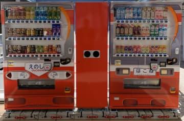 ニュース画像:「小田急電鉄のロマンスカーをデザインしたラッピング自動販売機を設置」