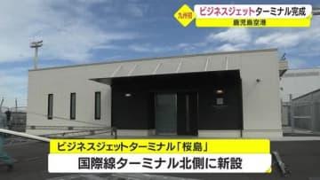 ニュース画像:九州初 富裕層向けビジネスジェット専用ターミナル完成 鹿児島空港