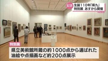 「生誕110周年記念 瑛九展」 県立美術館で23日から開催・宮崎県