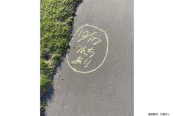 道端で見つけた意味深な落書き 人命を左右する「重要な意味」があった