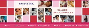 「100人のお産」で企画展 寒川町
