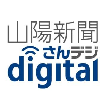 山陽新聞デジタル