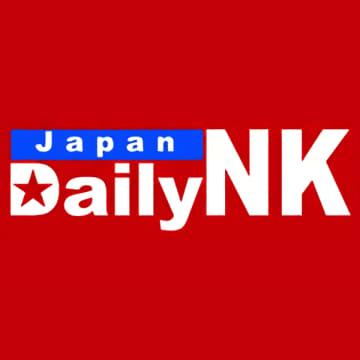 デイリーNKジャパン