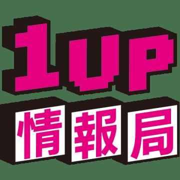 1UP情報局