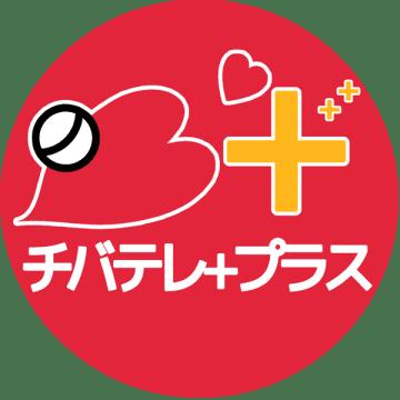 チバテレ(千葉テレビ放送)