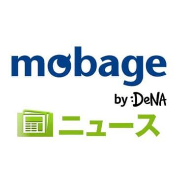 mobageニュース
