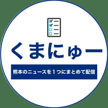 くまにゅー| 熊本のニュースを1つにまとめて配信中