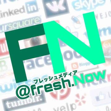 フレッシュNow