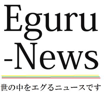Eguru-news