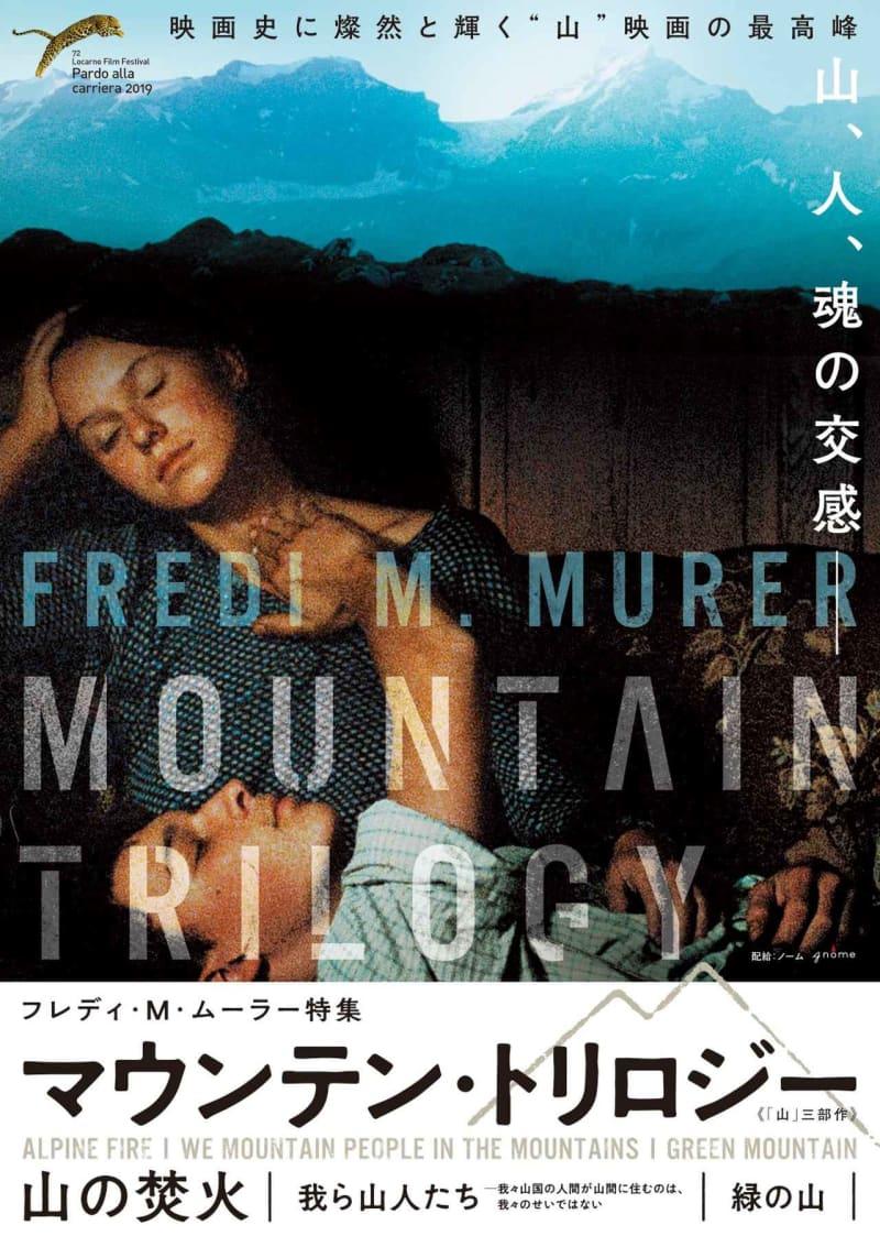 【山映画の最高峰】現代を予見していたスイスの名匠による「マウンテン・トリロジー」がいよいよ公開!
