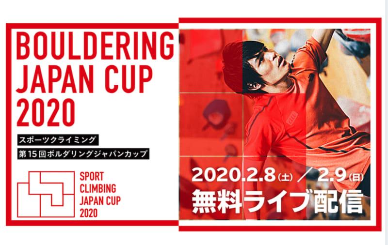 【ライブ配信】2020.2/8(sat)〜9(sun) 第15回 ボルダリング・ジャパンカップ