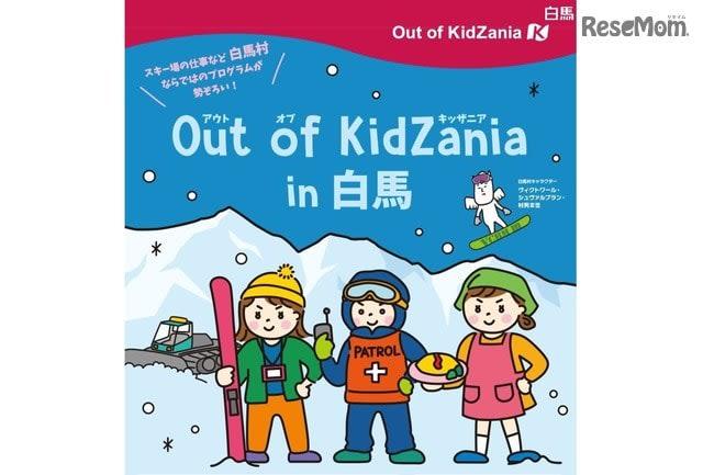 【春休み2020】スキー場にキッザニアが出現、長野県白馬村