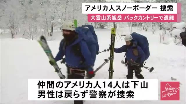 Backcountry at Mt. Taisetsuzan Asahidake ... American snowboarder One day later, mountain rescue squad is not found