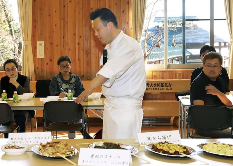 秦野商議所観光飲食部会 ジビエ料理の魅力を紹介 第一人者招きセミナー 秦野市