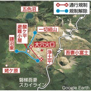 吾妻山の登山道、2ルート規制解除へ ゴールデンウイーク前に