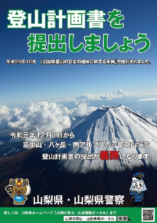 In Yamanashi Prefecture, it is mandatory to submit a mountain climbing plan for mountain climbing to designated mountain areas [Yamanashi Prefecture]