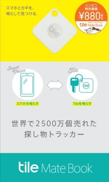 忘れ物防止タグ「Tile」、税込880円で全国5千店のコンビニで発売