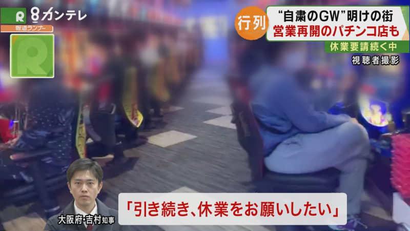 パチンコ 営業 再開 大阪