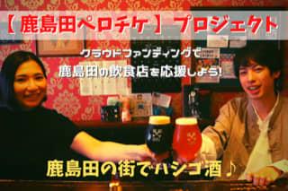 🙋|鹿島田ペロチケ!飲食店応援企画のご案内