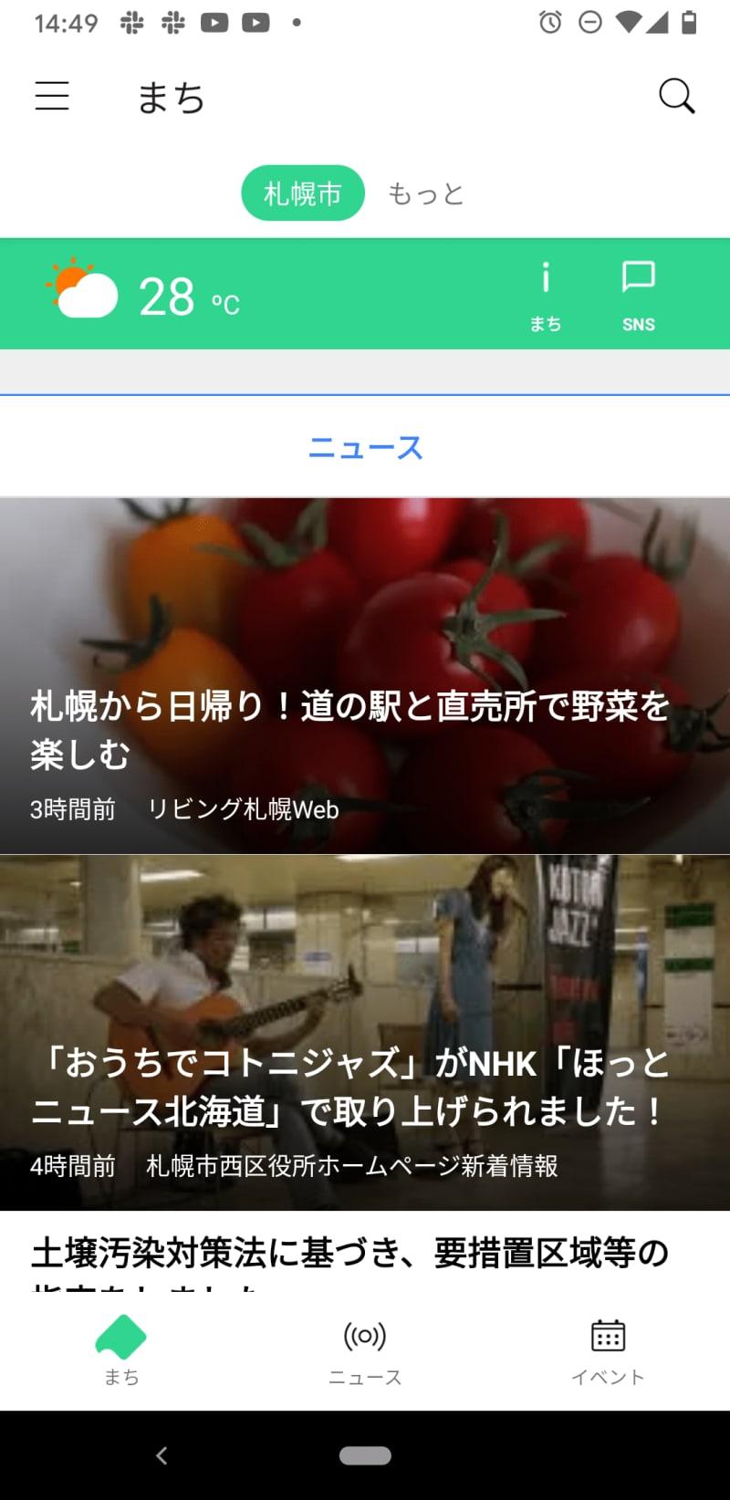 「Domingo」アプリでキュレートされている「リビング札幌Web」