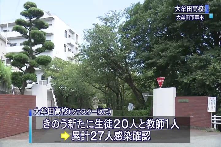 大牟田 高校 クラスター