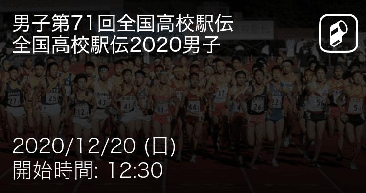駅伝 2020 高校 関東