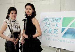 神戸国際フルート音楽祭の広報アンバサダーに就任した新谷愛さん(左)と芝原瑛梨さん=神戸市役所