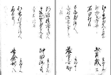 「浪士姓名簿」(東京大法学部蔵)の一部。土方歳三や沖田総司の名が見える