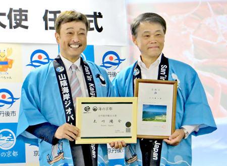太川陽介さん、古里の観光大使に 京都・京丹後