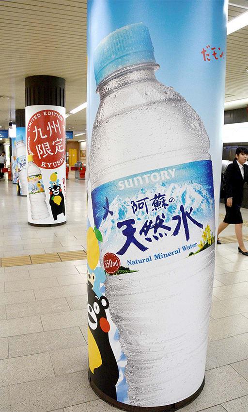 「阿蘇の天然水」の広告